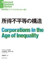 所得不平等の構造