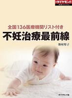 不妊治療最前線(週刊ダイヤモンド特集BOOKS Vol.367)―――全国136医療機関リスト付き