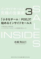 インサイドセールス 究極の営業術<第3巻>―――「小さなチーム:POD」で始めるインサイドセールス