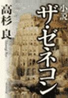 小説ザ・ゼネコン