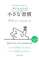 『小さなダイエットの習慣』の電子書籍