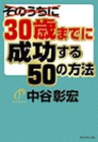 30歳までに成功する50の方法