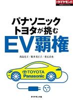 EV覇権(週刊ダイヤモンド特集BOOKS Vol.368)―――パナソニック・トヨタが挑む