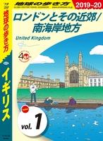 地球の歩き方 A02 イギリス 2019-2020 【分冊】 1 ロンドンとその近郊/南海岸地方
