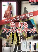 台頭するファッションテック(週刊ダイヤモンド特集BOOKS Vol.357)―――アパレル業界に激震