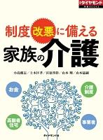 家族の介護(週刊ダイヤモンド特集BOOKS Vol.343)―――制度改悪に備える