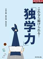 「独学力」(週刊ダイヤモンド特集BOOKS Vol.364)―――これなら続けられる!