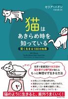 猫はあきらめ時を知っている―――賢く生きる100の知恵