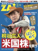 桐谷広人さんはじめて米国株を買う