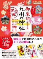 地球の歩き方御朱印18 御朱印でめぐる九州の神社~週末開運さんぽ~【見本】