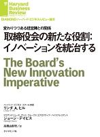 取締役会の新たな役割:イノベーションを統治する