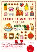 FAMILY TAIWAN TRIP #子連れ台湾【見本】