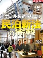 民泊新法の衝撃(週刊ダイヤモンド特集BOOKS Vol.360)―――ホテル業界下克上!