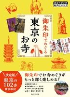 地球の歩き方御朱印4 御朱印でめぐる東京のお寺