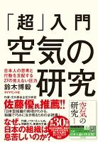 「超」入門 空気の研究―――日本人の思考と行動を支配する27の見えない圧力