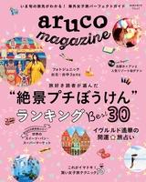 地球の歩き方MOOK aruco magazine