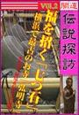 開運伝説探訪 Vol.2福を招く「七つ石」~横浜で最古のお寺「弘明寺」