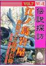 開運伝説探訪Vol.7 江ノ島岩屋~弁財天と龍神信仰