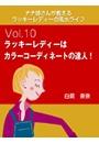 ナナ姉さんが教える ラッキーレディーの風水ライフ 「vol.10 ラッキーレディーはカラーコーディネートの達人!」