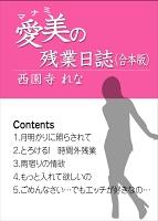 愛美の残業日誌(合本版)