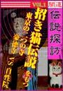 開運伝説探訪 Vol.1「招き猫」伝説をもつ東京の二つの寺