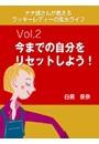 ナナ姉さんが教える ラッキーレディーの風水ライフ 「vol.2 今までの自分をリセットしよう!」