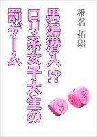 男湯潜入!? ロリ系女子大生の罰ゲーム