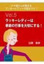 ナナ姉さんが教える ラッキーレディーの風水ライフ 「vol.5 ラッキーレディーは季節の行事を大切にする!」