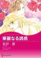 ナイチンゲールの恋 セット vol.2