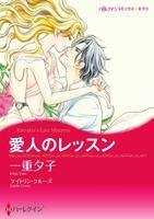 愛人契約セット vol.3