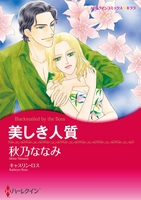 漫画家 秋乃ななみセット vol.2