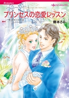 プリンセスの恋愛レッスン