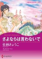 漫画家 佐柄きょうこセット vol.2