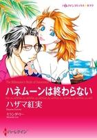 ハーレクインコミックス セット 2017年 vol.667