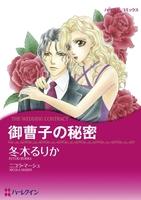 ハーレクインコミックス セット 2017年 vol.705