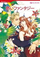 ハーレクインコミックス セット 2016年 vol.11