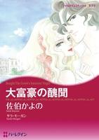 ギリシアヒーローセット vol.1