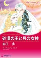 恋はシークと テーマセット vol.7