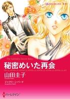 愛人契約セット vol.8