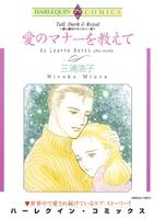身分違いの恋テーマセット vol.3