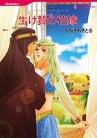 恋はシークと テーマセット vol.13