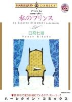 ハーレクインコミックス セット 2017年 vol.730