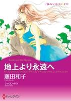 ファンタジー・ロマンスセット vol.4