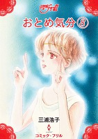 おとめ気分 【コミック】(8)