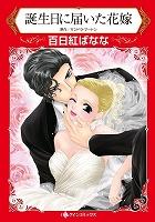 誕生日に届いた花嫁