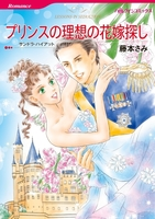 ハーレクインコミックス セット 2017年 vol.685