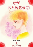 おとめ気分 【コミック】(7)