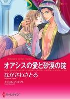 恋はシークと テーマセット vol.14