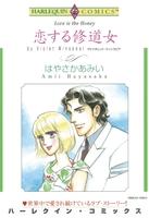 真面目な家庭教師の恋 セット Vol.1