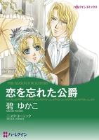貴族ヒロインセット vol.1